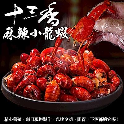 【海陸管家】十三香/麻辣小龍蝦(鰲蝦)(每盒約900g) x1盒