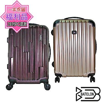 (福利品 28吋)  極致魔力加大TSA鎖PC硬殼箱/行李箱/旅行箱
