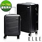 ELLE 裸鑽刻紋系列-24+28吋經典橫條紋ABS霧面防刮行李箱-優雅黑侍EL31168
