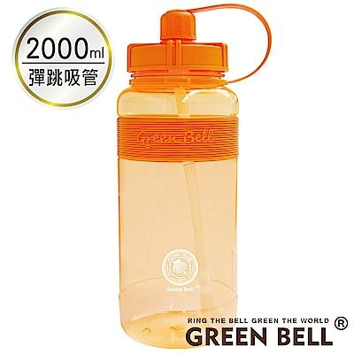 GREEN BELL綠貝棉花糖彈跳吸管太空壺2000ml (附背帶)-橙橘