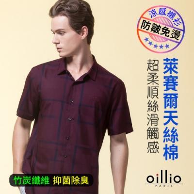 oillio歐洲貴族 抑菌除臭舒適透氣襯衫 立體製版修身剪裁 酒紅色