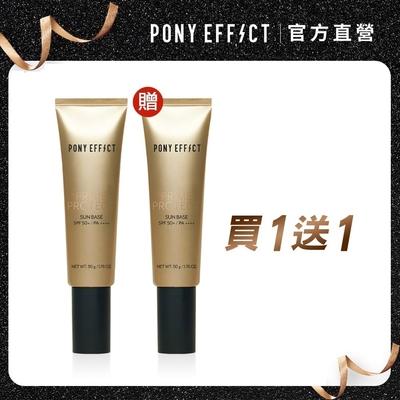 PONY EFFECT 水透光妝前防護乳 SPF50+/PA++++ 50g (買1送1) 2入
