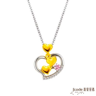J code真愛密碼金飾 愛不嫌多黃金/純銀墜子 送項鍊