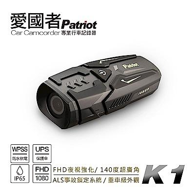 愛國者 K1 超防水輕量機車行車記錄器 獨家省電技術 IP65防水防塵 全天不斷電(送32G記憶卡)-快
