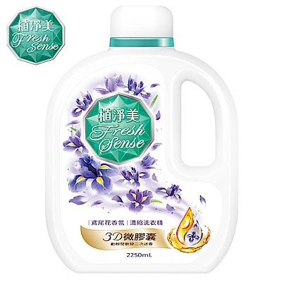 植淨美 衣物清潔類濃縮洗衣精2250ml/瓶- 鳶尾花香氛