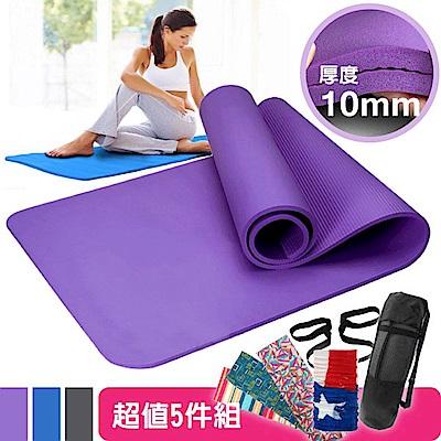 SGS國際認證 NBR 超值5件組_專業環保無毒單人直條紋瑜珈墊_魅力紫