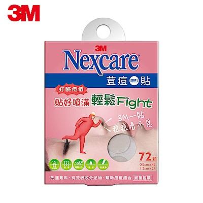 3M Nexcare荳痘隱形貼痘痘貼-綜合型