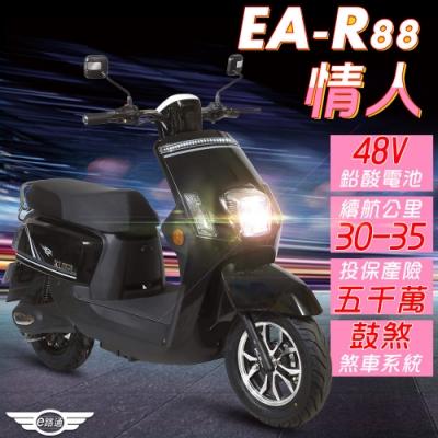 【e路通】EA-R88 情人 48V鉛酸電池 前後鼓煞車 電動車(電動自行車)