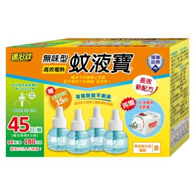 速必效 無味型高效電熱蚊液寶 (45mlx4入裝贈液體電蚊香加熱器)