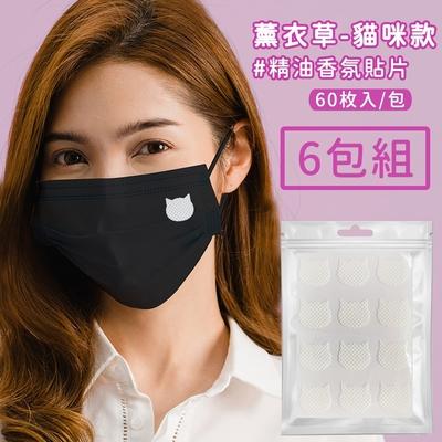Aroma Sticker 天然精油口罩香氛貼片60入*6-薰衣草