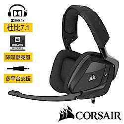 【CORSAIR海盜船】GAMING VOID PRO 7.1聲道電競耳麥 |黑