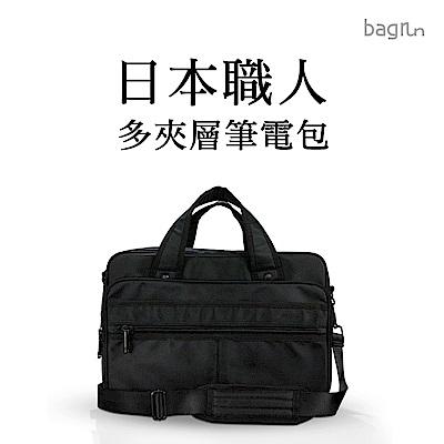 bagrun 日本職人多夾層電腦包 二代 13-15吋