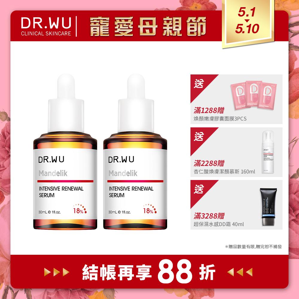 結帳折35★(買一送一)DR.WU杏仁酸亮白煥膚精華18% 30ML