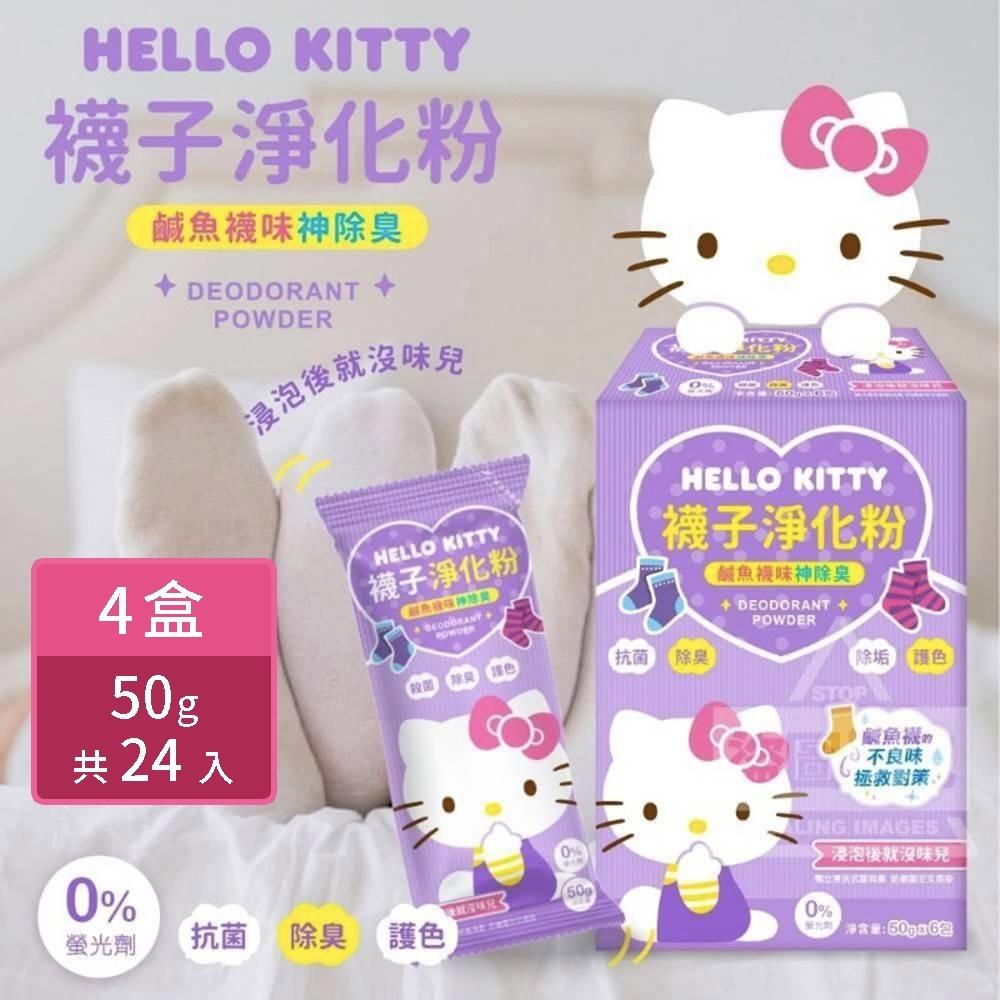 【Hello Kitty】襪子淨化粉 50gx6入/盒 (共4盒)