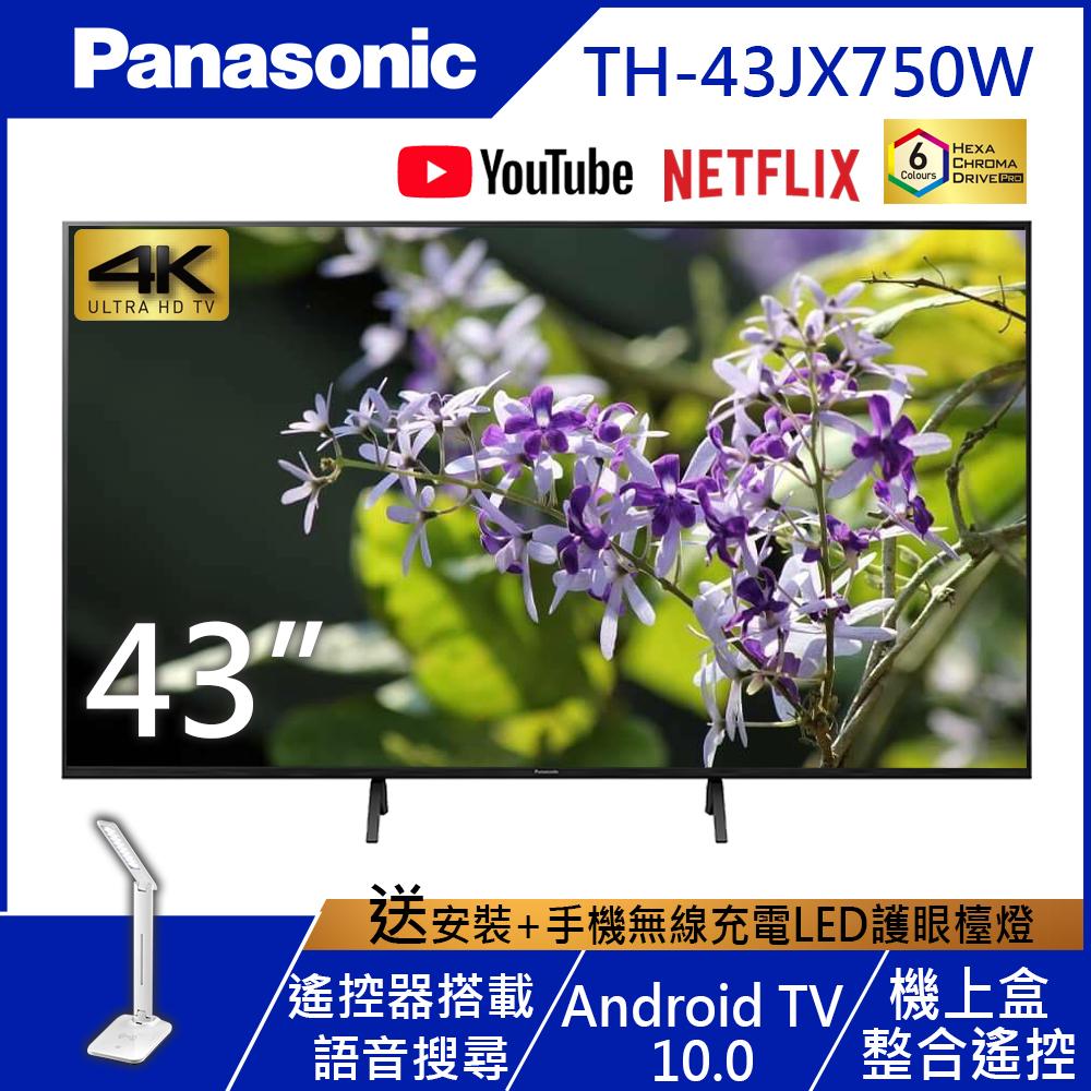 Panasonic國際 43吋 4K UHD Android 10.0連網液晶顯示器+視訊盒 TH-43JX750W