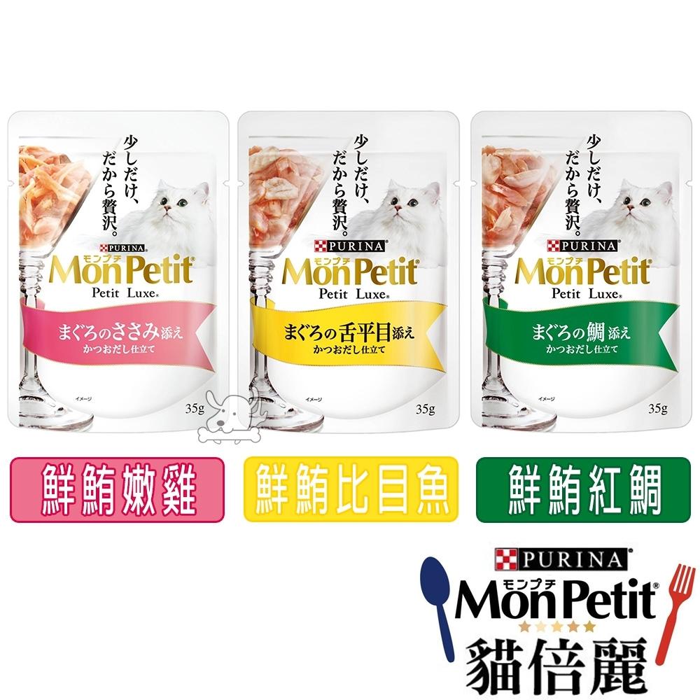 MonPetit 貓倍麗 極上餐包 35g 24包