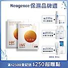 Neogence霓淨思 9重玻尿酸水嫩白皙面膜 2入組