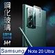 【HH】鋼化玻璃保護貼系列 Samsung Galaxy Note20 Ultra (6.9吋) 鏡頭貼(2入) product thumbnail 1