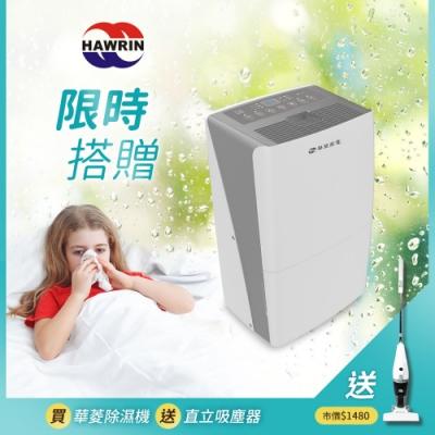 HAWRIN華菱 27L 1級能淨除濕機 HPWS-50K 送吸塵器