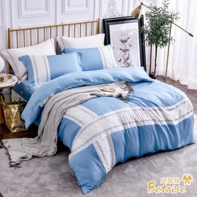 Betrise氣質藍 雙人 歐風系列 300織紗100%純天絲防蹣抗菌四件式兩用被床包組