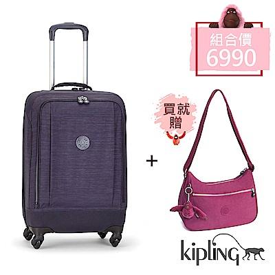 Kipling 時尚輕旅行李箱21吋 灰紫素面-大