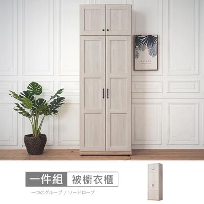 時尚屋 諾拉莊園2.6尺雙門被櫥衣櫃 寬78.8x深55.1x高230公分