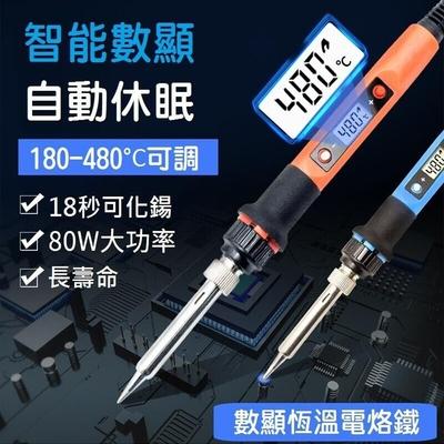 大功率80W 新款 可調恆溫電烙鐵 內熱式電烙鐵 110V LCD顯示 可調溫 維修