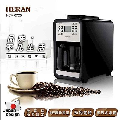 【HERAN禾聯】4人份自動式研磨咖啡機 (HCM-07C5)