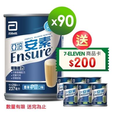 亞培 安素香草少甜口味網購限定(237ml x30入)x3箱