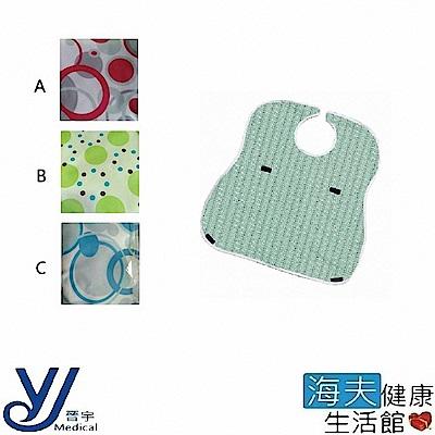 晉宇 海夫 多色 防水圍兜(JY-0381)