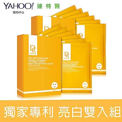 Dr.Hsieh 南國小薊漢本淨亮美白面膜6片/盒 2入組