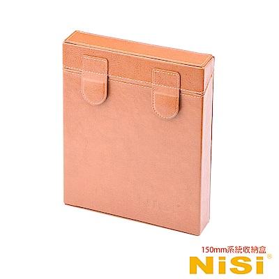 NiSi 耐司 方形鏡片收納盒二代 for 150 系統