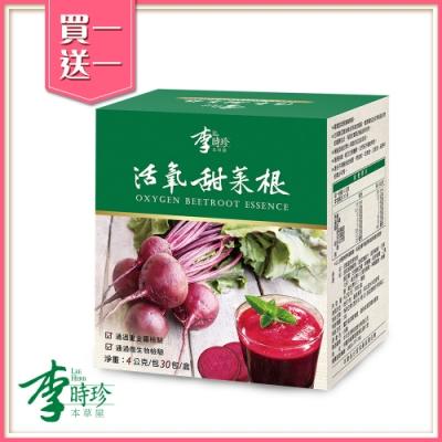 【買一送一】李時珍-活氧甜菜根粉包(30包/盒) 共2盒
