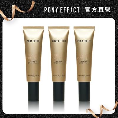 PONY EFFECT 水透光妝前防護乳 升級版 SPF50+/PA++++ 50g