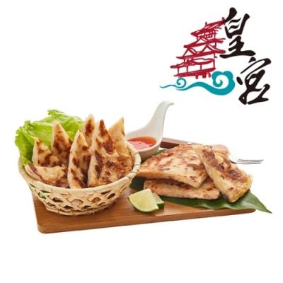 皇宮 月亮蝦餅-原味*9片(270g/片)