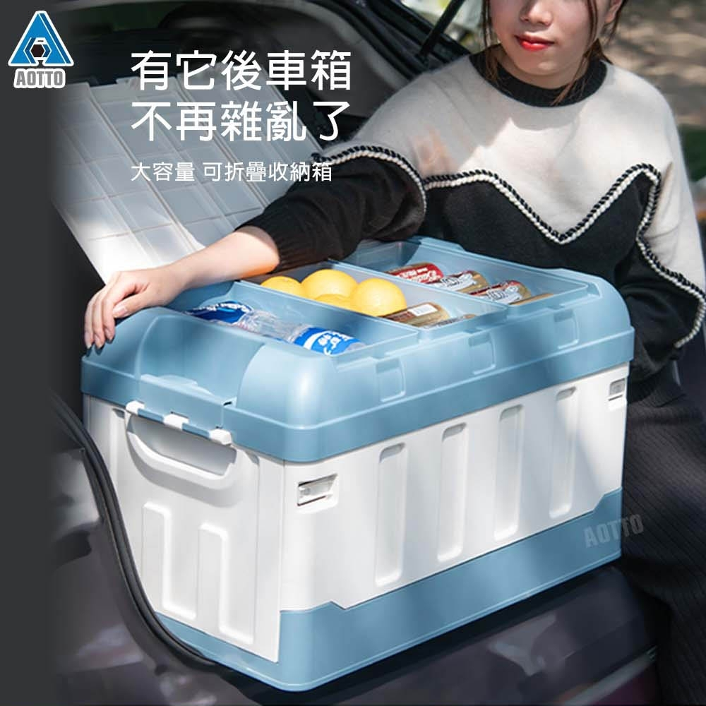 【AOTTO】70L升級大容量多用途雙層折疊收納箱(加高加厚加大款 贈防水袋)