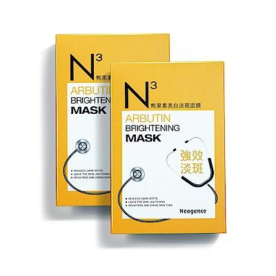 Neogence霓淨思 N3熊果素美白淡斑面膜8片/盒★2入組