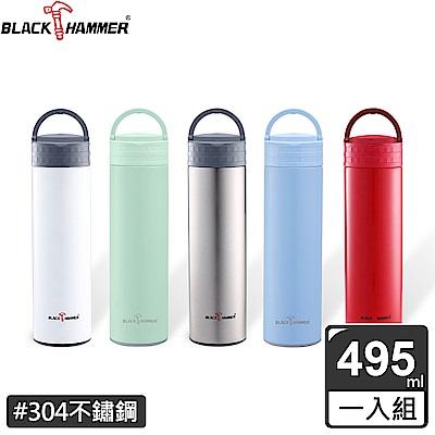 【BLACK HAMMER】高優質不鏽鋼超真空提環保溫杯495ML