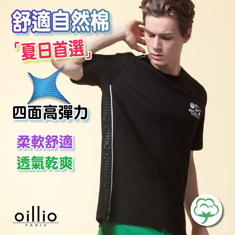 oillio歐洲貴族 超手感柔軟透氣圓領T恤 全棉彈力舒適 黑色