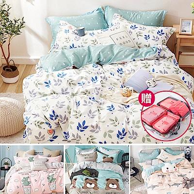 (限時下殺)Ania Casa 純棉被套床包組 雙/大均價+贈六件組