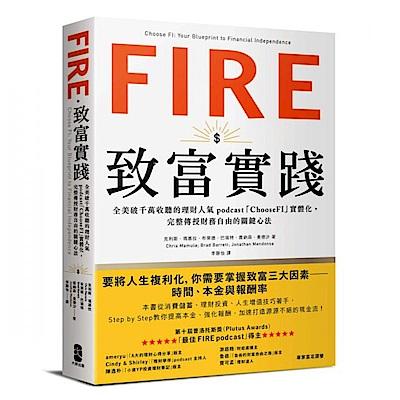 FIRE.致富實踐
