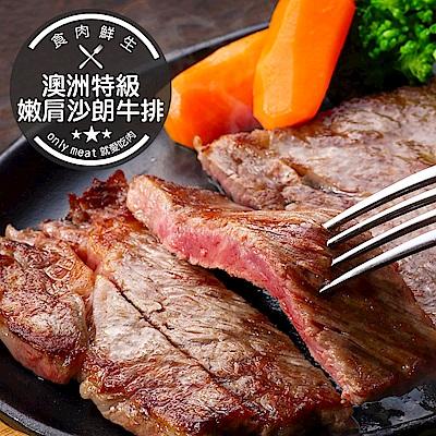 (團購組) 食肉鮮生 澳洲特級嫩肩沙朗牛排 30片組(200g±5%/片)