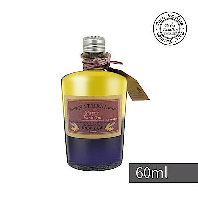 Paris fragrance 巴黎香氛-放鬆香氛身體按摩油60ml-薰衣草Lavender