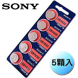 【品質最優】SONY 鈕扣型電池 CR1632 / CR-1632 (5顆入)