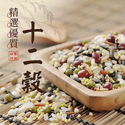 紅藜阿祖 紅藜十二穀米輕鬆包(300g/包,共四包)