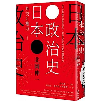 日本政治史:以外交與權力的雙重視角......