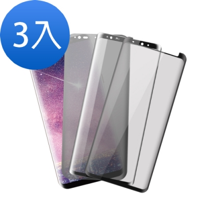 三星 S8 曲面 9H鋼化玻璃膜 保護貼-超值3入組