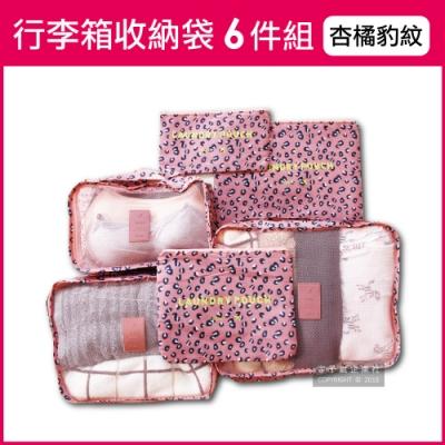 【生活良品】韓版加厚防水行李箱收納袋6件組-杏橘豹紋(旅行登機箱)
