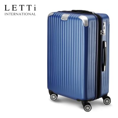 LETTi 水色迴廊 20吋可加大拉鍊行李箱 (拉絲_寶藍)