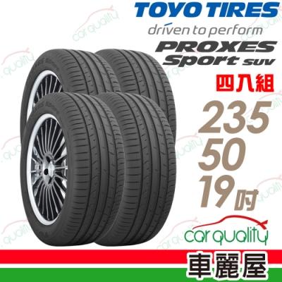 【TOYO】PROXES SPORT SUV 安靜舒適操控性輪胎_四入組_235/50/19